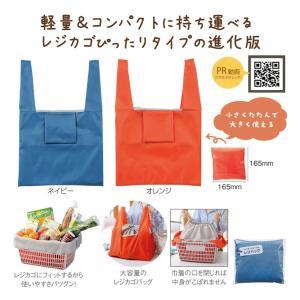 大きく使って小さく収納!レジバッグ|hc-store