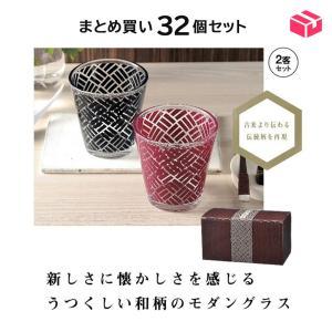 モダン伝統柄グラス 網代模様 二客組 まとめ買い32個セット|hc-store