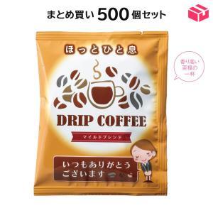 「ありがとう」ドリップコーヒー1個入 まとめ買い500個セット|hc-store
