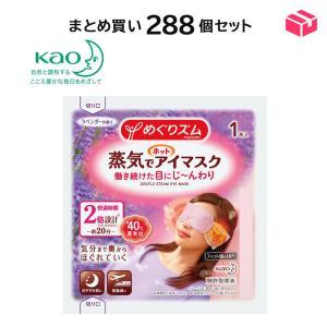 めぐりズム蒸気でホットアイマスク1枚 ラベンダーの香り まとめ買い288個セット|hc-store