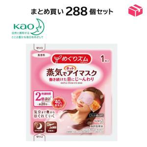 めぐりズム蒸気でホットアイマスク1枚 無香料 まとめ買い288個セット|hc-store
