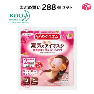 めぐりズム蒸気でホットアイマスク1枚 ローズの香り まとめ買い288個セット|hc-store