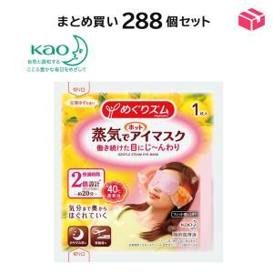 めぐりズム蒸気でホットアイマスク1枚完熟ゆずの香り まとめ買い288個セット|hc-store