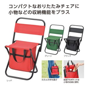 アウトドアバッグチェア|hc-store