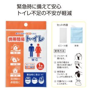 携帯簡易トイレ|hc-store