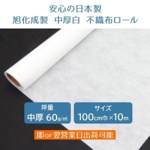 不織布 ロール 中厚 60g/m2 100cm×10m巻|hc-store