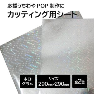 カッティング用シート  ホログラム 290×290mm シール 2色 hc-store