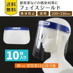 フェイスシールド 10枚セット フェイスガード 飛沫防止シールド 防護マスク 透明 クリア|hc-store