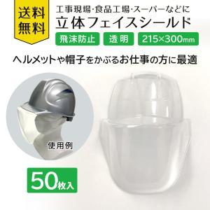 立体フェイスシールド 50枚セット|飛沫防止シールド|在庫限り|hc-store