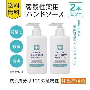 弱酸性薬用ハンドソープ(125ml)2本セット|hc-store