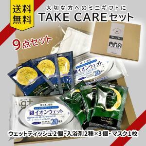 TAKE CAREセット|ウェットティッシュ・入浴剤・使い捨てマスク|hc-store