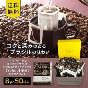 ドリップコーヒー【8g×50袋】コクと深み CHEERCOFFEE 母の日|hc-store