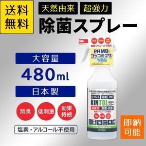 除菌スプレー・抗菌スプレー・消毒|天然成分由来【日本製】KINTOL(キントル) 480ml|在庫限り|hc-store