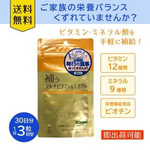 補うマルチビタミン&ミネラル 30日分|hc-store