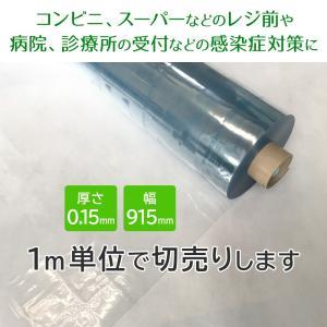 透明ビニールシート【1m単位で切売り】0.15mm厚×915mm幅|コロナシールド|hc-store