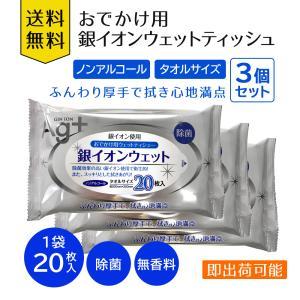 除菌ウェットティッシュ 除菌シート|銀イオン【20枚入×3個セット】|在庫限り|hc-store