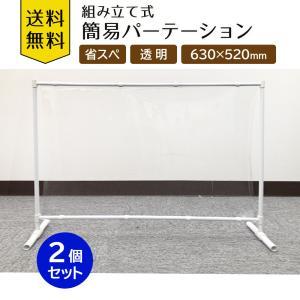 簡易パーテーション 630mm×520mm 2個セット|スタンドタイプ|hc-store