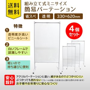 簡易パーテーション 330mm×620mm 4個セット|スタンドタイプ|在庫限り|hc-store