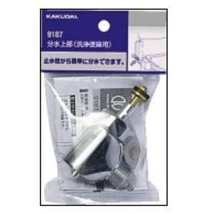 KAKUDAI分水上部(洗浄便座用)9187|hc7