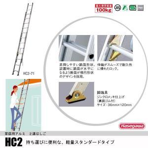 はしご 脚立  アルミハシゴ 2連はしご HC2-71 (長谷川工業) (ハセガワ)|hc7|02