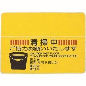 清掃マット4ヶ国語 F-199-12|hc7