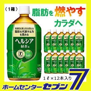 ヘルシア緑茶  (1000ml×12本入り) 1箱