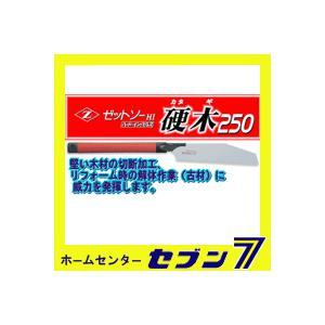 岡田金属 替刃式のこぎり ゼットソーHI硬木250本体|hc7