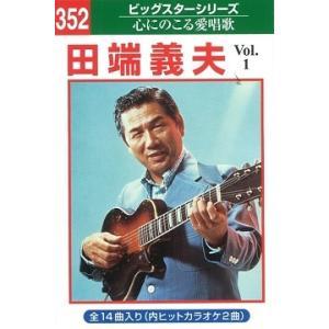ビッグスターシリーズ 田端 義夫 14曲内2曲カラオケ vol.1 NT-352 494838534...