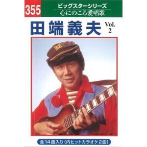 ビッグスターシリーズ 田端 義夫 14曲内2曲カラオケ vol.2 NT-355 494838534...