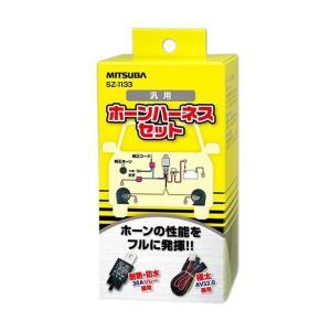 ミツバ ホーンハーネスセット SZ-1133[mitsuba sz-1133 ホーン ミツバ 電子 ホーン カー用品 ]|hc7