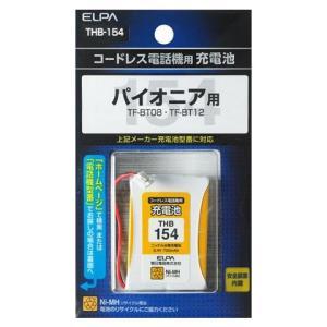 ELPA(エルパ) 電話機用充電池 THB-154 1836200 hc7