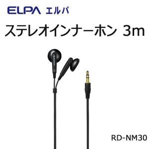 ELPA ステレオインナーホン 3m RD-NM30|hc7