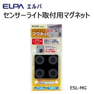 ELPA センサーライト取付用マグネット ESL-MG|hc7