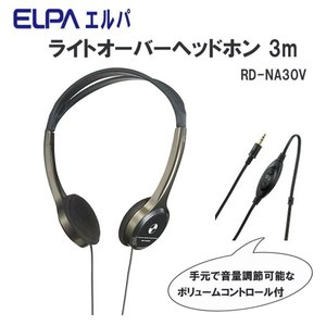 ELPA ライトオーバーヘッドホン3M RD-NA30V|hc7