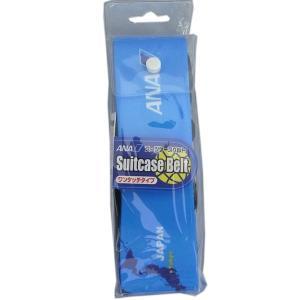 エアプレーングッズ スーツケースベルト ANA MZ458
