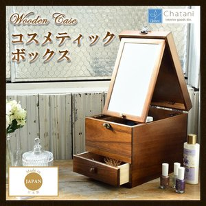 茶谷産業 日本製 Wooden Case 木製コスメティックボックス 017-513 送料無料の写真