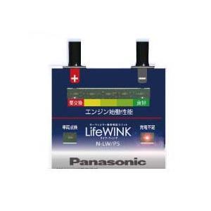 ライフウインク LIFE WINK バッテリー寿命判定ユニット life wink
