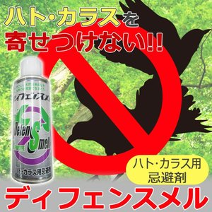 鳥用忌避剤 ディフェンスメル エアゾール ハト・カラス用|hc7