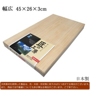市原木工所 日本製 匠の工房 木製まな板 幅広 45×26×3cm 30937|hc7