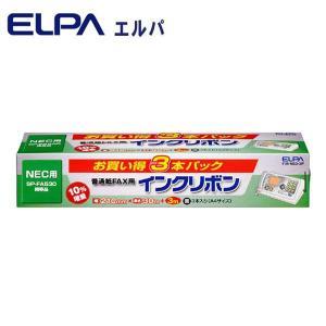 ELPA(エルパ) FAXインクリボン 3本入 FIR-N53-3P|hc7