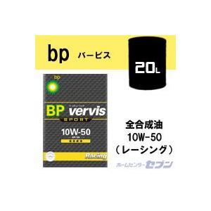 BP バービス vervis スポーツ レーシング  10W-50 (20L) エンジンオイル