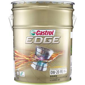 EDGE エッジ SN 0W-20 (20L) カストロール hc7
