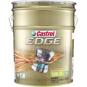 カストロール EDGE エッジ SN 10W-30 (20L) エンジンオイル
