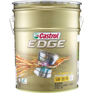カストロール EDGE エッジ SN 5W-30 (20L) エンジンオイル
