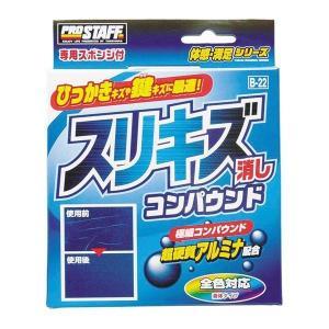 スリキズ消しコンパウンド 超微粒子 B-22 プロスタッフ [洗車・ケア用品研磨剤・コンパウンド]|hc7