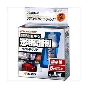 透明樹脂パーツ 透明復活剤 ナノハードクリア E-55 G'ZOX|hc7