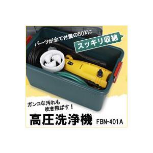 アイリスオーヤマ 高圧洗浄機 イエロー FBN-401A 送料無料|hc7