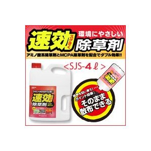 速効除草剤 4L SJS-4L アイリスオーヤマ 単品 hc7