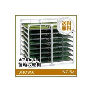 苗箱収納棚 (NC-64) 水平収納専用 昭和ブリッジ 送料無料 hc7