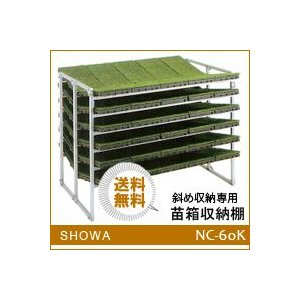 苗箱収納棚 (NC-60K) 斜め収納専用 昭和ブリッジ 送料無料 hc7